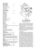 АЮРВЕДИЧЕСКАЯ КУЛИНАРИЯ. Васант Лад, Уша Лад - Page 2