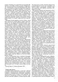 АЮРВЕДИЧЕСКАЯ КУЛИНАРИЯ. Васант Лад, Уша Лад - Page 3