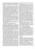 АЮРВЕДИЧЕСКАЯ КУЛИНАРИЯ. Васант Лад, Уша Лад - Page 4