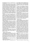 АЮРВЕДИЧЕСКАЯ КУЛИНАРИЯ. Васант Лад, Уша Лад - Page 5
