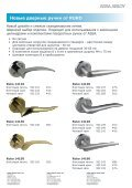 Дверные ручки RUKO Residenz, инфолисток - ASSA ABLOY - Page 2