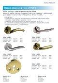 Дверные ручки RUKO Residenz, инфолисток - ASSA ABLOY - Page 3