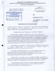 Мотивирано предложение - Българска Академия на науките