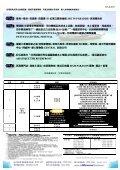 芭堤雅(暹羅大象園探索之旅) - 美麗華旅遊有限公司 - Page 2