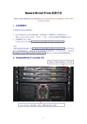 Steward 90-inch Prime观测手册 - BATC home page