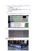 Steward 90-inch Prime观测手册 - BATC home page - Page 3