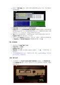Steward 90-inch Prime观测手册 - BATC home page - Page 5