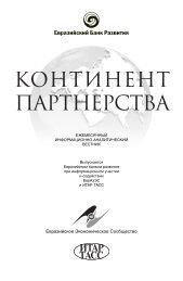 Май 2007 - Евразийский Банк Развития