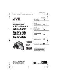 загрузить данный файл - JVC