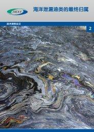 2 海洋泄漏油类的最终归属 - ITOPF