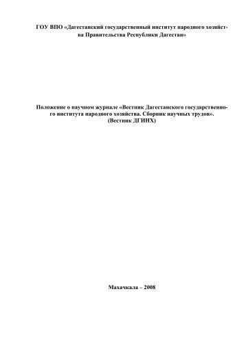 Положение о журнале - Дагестанский государственный институт ...