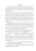Положение о журнале - Дагестанский государственный институт ... - Page 2