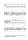 Положение о журнале - Дагестанский государственный институт ... - Page 3
