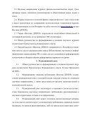 Положение о журнале - Дагестанский государственный институт ... - Page 4