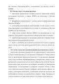 Положение о журнале - Дагестанский государственный институт ... - Page 5
