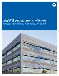 WLAN BRANCH 解决方案手册 - Motorola Wireless Network Solutions