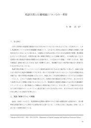 英語学習と行動規範についての一考察 - 東京成徳大学