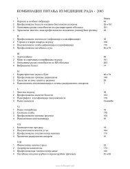 Medicina rada – kombinacije.pdf - Beli Mantil