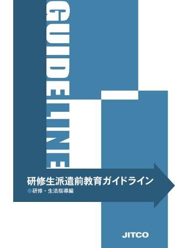 研修・生活指導編 - JITCO - 公益財団法人 国際研修協力機構
