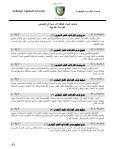 ﻓﻲ ﺘﺨ ﺼ ص و ﺼ ف اﻟﻤواد ﻟﻟﺨطﺔ اﻟدراﺴﻴﺔ اﻟﻘراءا ت اﻟﻘراﻨﻴﺔ - جامعة البلقاء التطبيقية - Page 2
