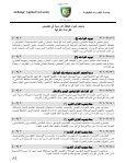 ﻓﻲ ﺘﺨ ﺼ ص و ﺼ ف اﻟﻤواد ﻟﻟﺨطﺔ اﻟدراﺴﻴﺔ اﻟﻘراءا ت اﻟﻘراﻨﻴﺔ - جامعة البلقاء التطبيقية - Page 3