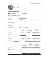 證券變動月報表 - e-KONG Group Limited