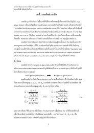Chapter 2 : Reciprocal lattice - ภาควิชาฟิสิกส์
