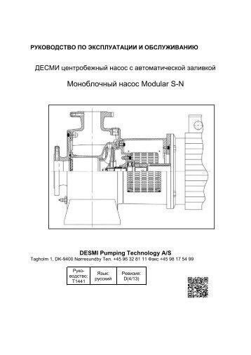 OPERATION AND MAINTENANCE INSTRUCTIONS - Desmi