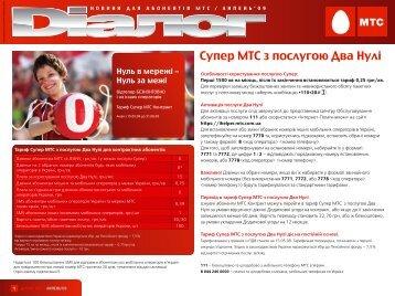 Новини для абонентів МТС / липень 2009 - МТС Україна