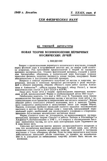 1949 г. Лекабоь Т. XXXIX, вып. 4 ЕХИ ФИЗИЧЕСКИХ НАУК