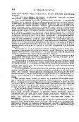 1949 г. Лекабоь Т. XXXIX, вып. 4 ЕХИ ФИЗИЧЕСКИХ НАУК - Page 5