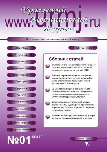 Скачать - Института иммунологии и физиологии УрО РАН
