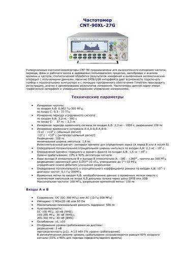 Файл с описанием CNT-90XL-27G