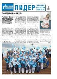 Лидер 3-2013 - Газпром трансгаз Чайковский