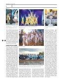 Лидер 3-2013 - Газпром трансгаз Чайковский - Page 2