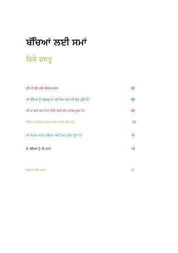 Punjabi - Cafcass