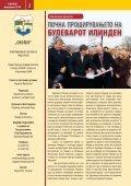Број 12 26.02.2010 - Град Скопје - Page 2