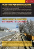 Број 12 26.02.2010 - Град Скопје - Page 5