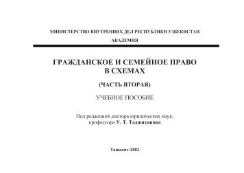 гражданское и семейное право в схемах - Академия МВД ...