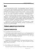 开放源代码软件Heatbeat 成熟度评估 - 开源中国社区- 软件镜像下载 - Page 3