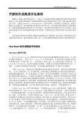 开放源代码软件Heatbeat 成熟度评估 - 开源中国社区- 软件镜像下载 - Page 5