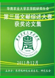 The effects of activated carbon and plants diversity ... - 华南农业大学