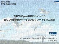 CAPS OpenACC コンパイラと 新しいOpenMPバージョンのコンパイラの ...