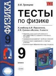 Громцева О.И. Тесты по физике. 9 класс