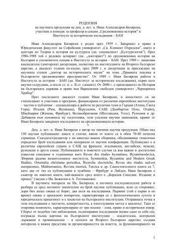 РЕЦЕНЗИЯ на научната продукция на доц. д. ист. н. Иван ...