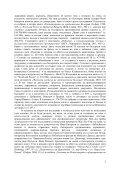 РЕЦЕНЗИЯ на научната продукция на доц. д. ист. н. Иван ... - Page 2