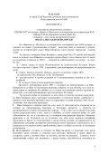 РЕЦЕНЗИЯ на научната продукция на доц. д. ист. н. Иван ... - Page 4