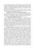 РЕЦЕНЗИЯ на научната продукция на доц. д. ист. н. Иван ... - Page 5