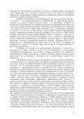 РЕЦЕНЗИЯ на научната продукция на доц. д. ист. н. Иван ... - Page 6