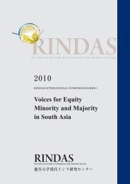 龍谷大学現代インド研究センター(RINDAS)